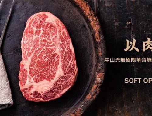 以肉之名~燒肉中山ZONZEN