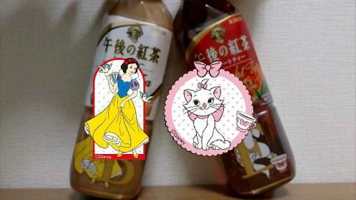 午後の紅茶_ディズニーカンパイカメラ_白雪姫×マリー