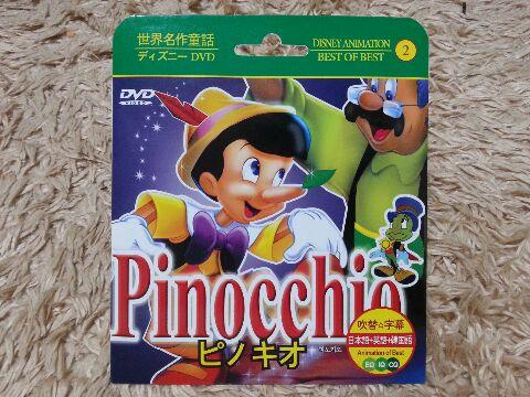 ピノキオ_DVD_シルク