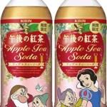 キリン 午後の紅茶 アップルティーソーダ 白雪姫1