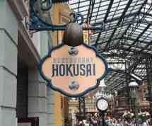 Top Table Service Restaurants Tokyo Disney