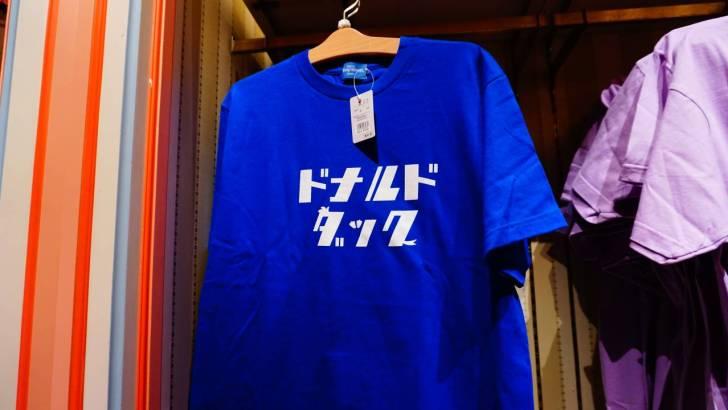 ドナルドダックの文字入りTシャツ