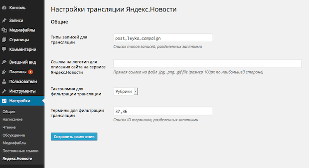 Экран настроек плагина Yandex.News Feed by Teplitsa