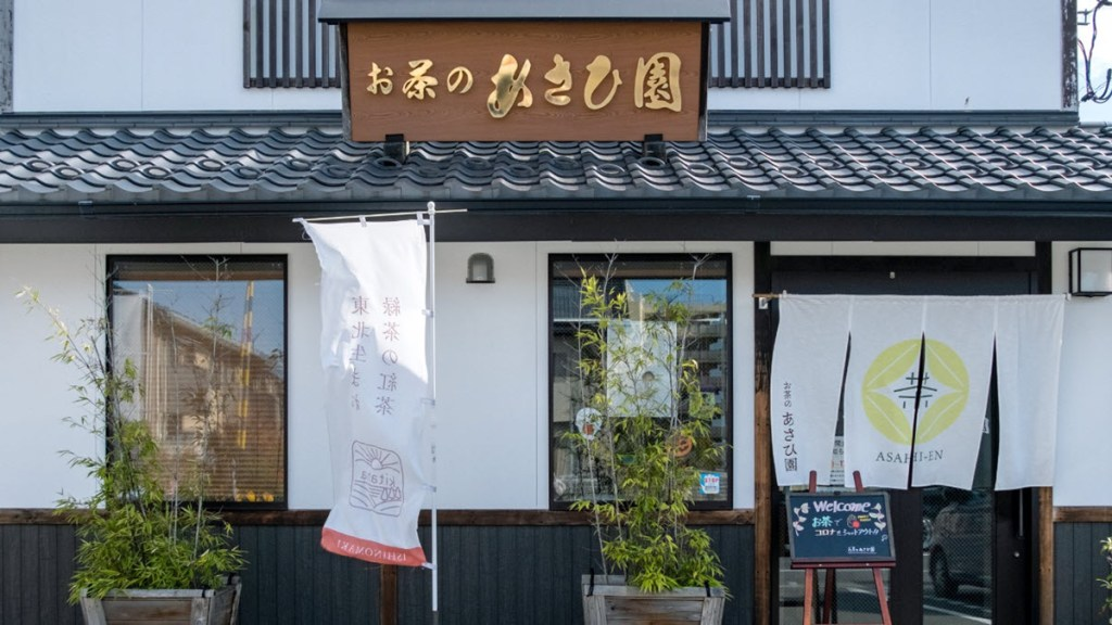 Kitaha Tea