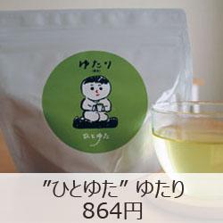 """""""ひとゆた"""" ゆたり 緑茶"""