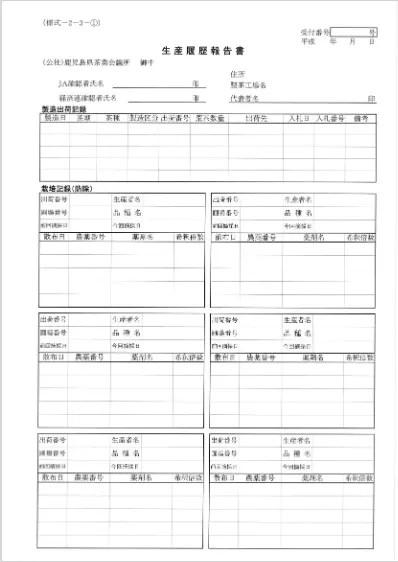 生産履歴報告書