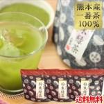 熊本産粉末緑茶 3個セット