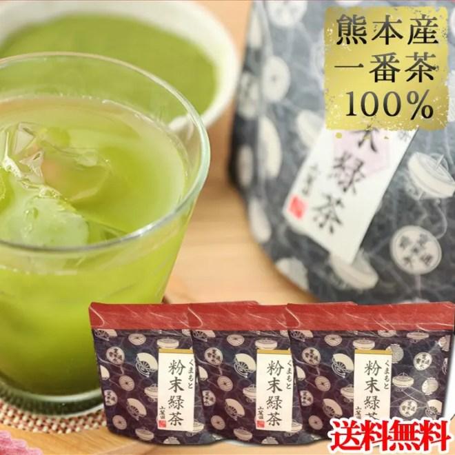 熊本産一番茶使用 粉末茶 50g×3個セット 送料無料