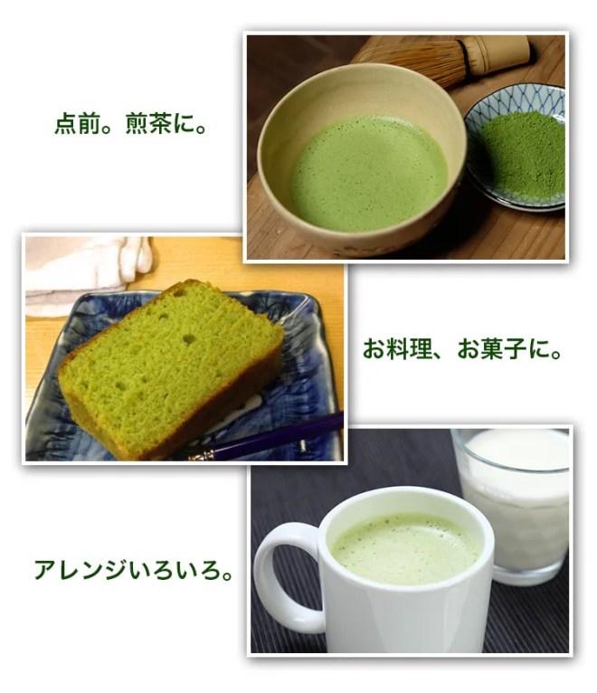 粉末茶利用方法、お料理やお菓子にアレンジ色々
