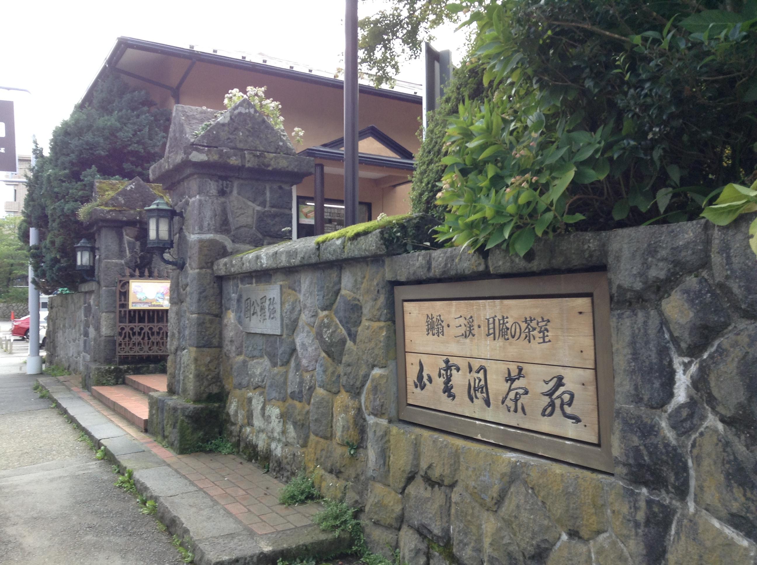 白雲洞茶苑@強羅公園 – 貓にまた旅