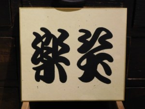 Japanese unique calligraphy