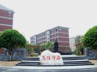 Huaxia Bilingual School