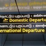 【南インド】チェンナイ国際空港からの入国と国際線→国内線乗り継ぎについて