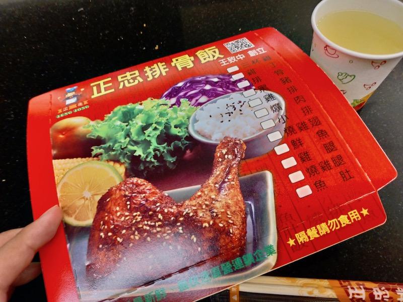 【台湾】高雄の「正忠排骨飯」でうまうまパイコー飯