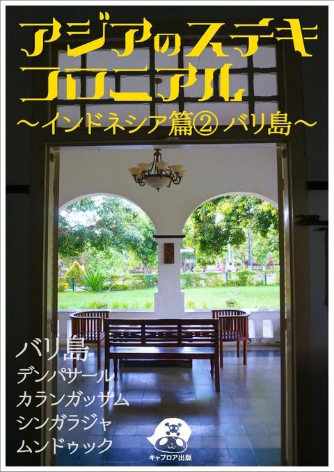Cover-Bali01