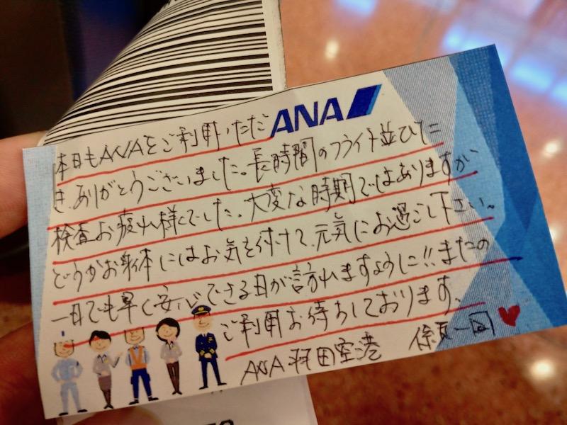 【コロナ帰国②】羽田空港での検疫(PCR検査)から自宅待機まで