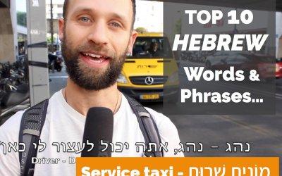 Top 10 Hebrew Words & Phrases – Service Taxi (מוֹנִית שֵׁרוּת)