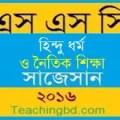 Hindu_Dhormo_O_ Noitik_Suggestion_2016