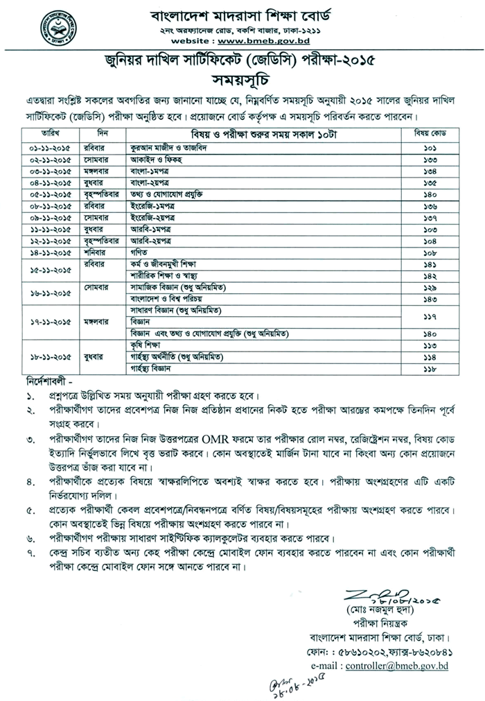 JDC Exam Routine 2015