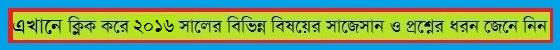 Bengali Suggestion and Question Patterns of JSC Examination 2016