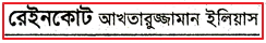 RainCoat: HSC Bengali 1st Paper MCQ Question With Answer