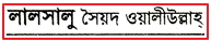 Lal Shalu: HSC Bengali 1st Paper MCQ Question With Answer