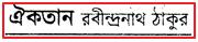 Oiekkotan: HSC Bengali 1st Paper MCQ Question With Answer