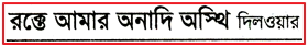 Rokte Amar Onadi Osti: HSC Bengali 1st Paper MCQ Question With Answer