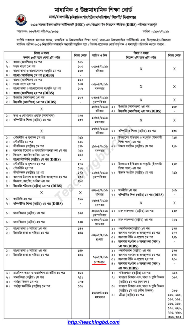 HSC Routine 2016 Download all Education Board