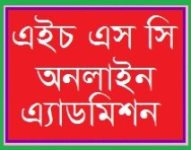 BAF Shaheen College Tejgaon, HSC online admission 2016