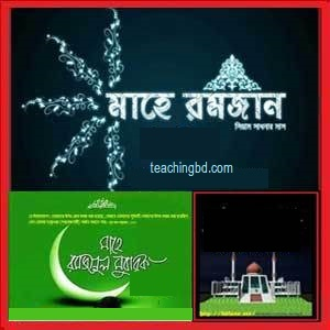 Ramadan Calendar Sehri and Iftar Timing 2017