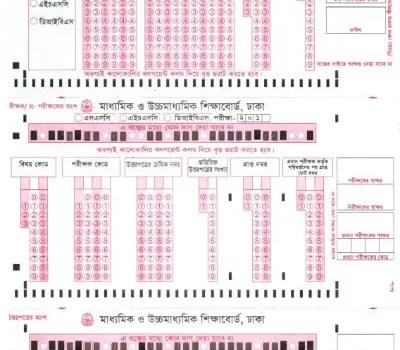 OMR Sheet of Board Khata Download