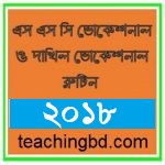SSC Vocational and Dakhil Vocational Exam Routine 2018 1