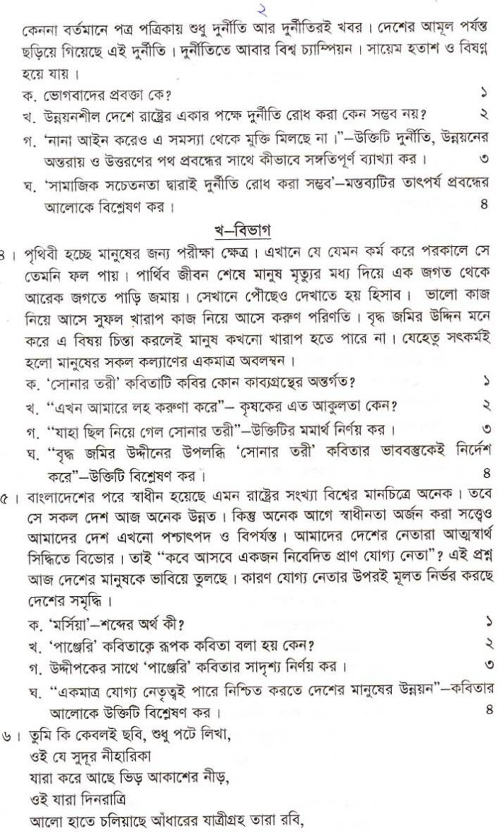 Bengali 1st and 2nd Paper Suggestion and Question Patterns of HSC Examination 2013