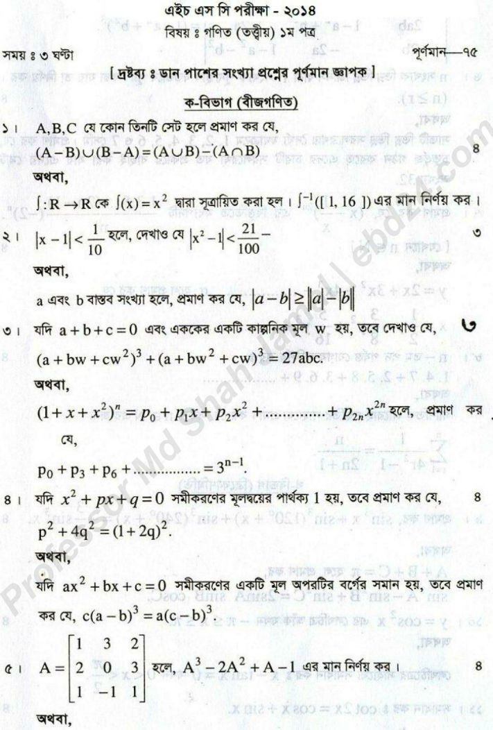 1. mathematics-suggestion-and-question-patterns-of-hsc-examination-2014