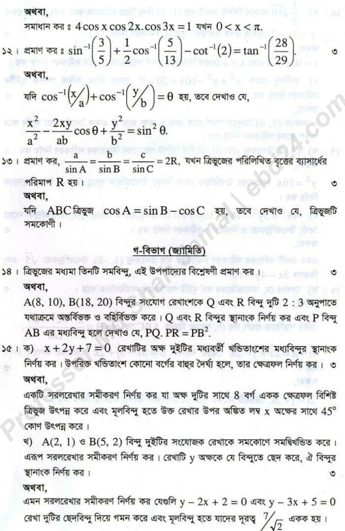 3. mathematics-suggestion-and-question-patterns-of-hsc-examination-2014