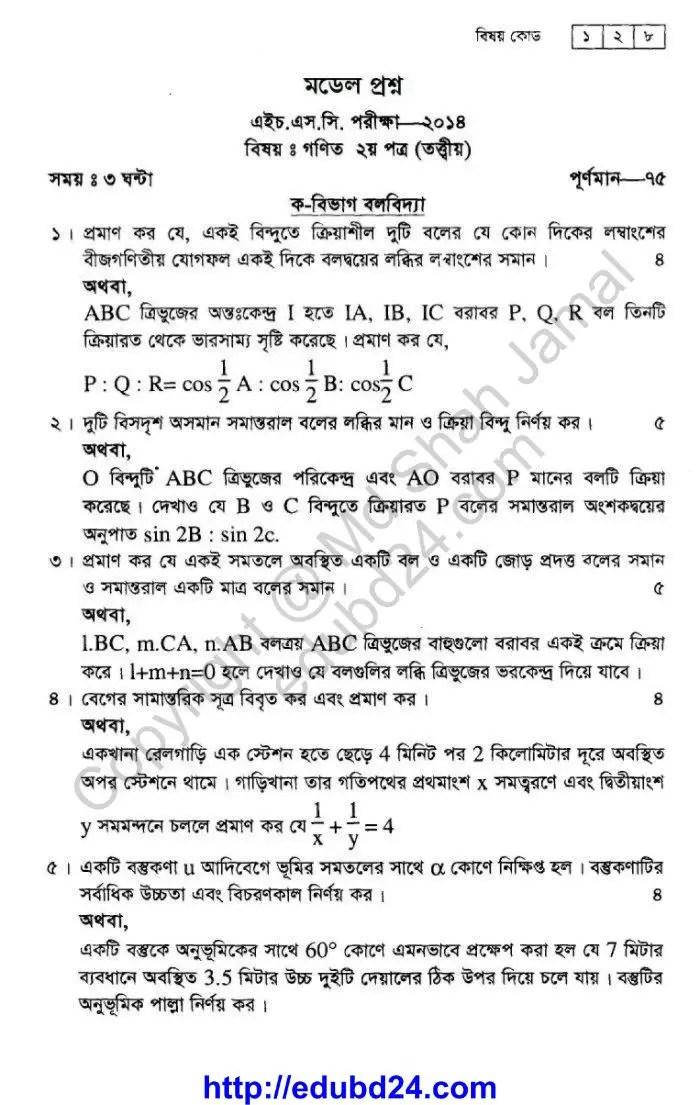 Higher Math 27.2.14 (1)