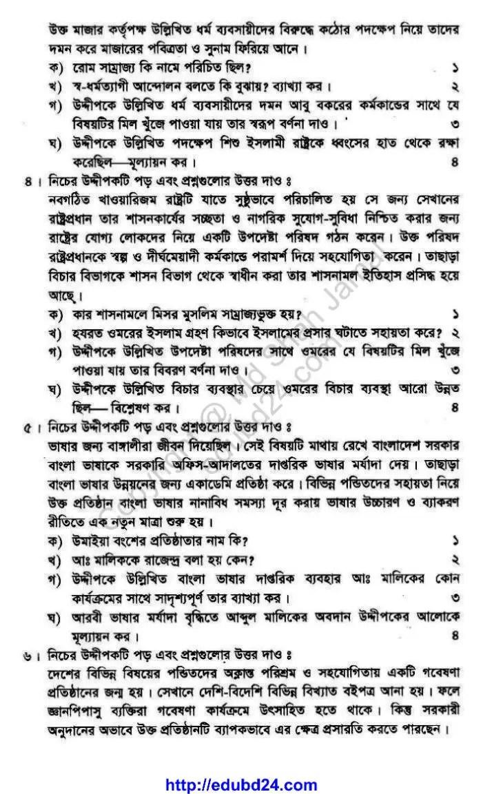 Islamic History 02 02 2014 (2)