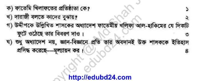 Islamic History 02 02 2014 (4)