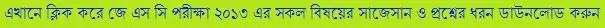 JSC Corner For All Education Board in Bangladesh