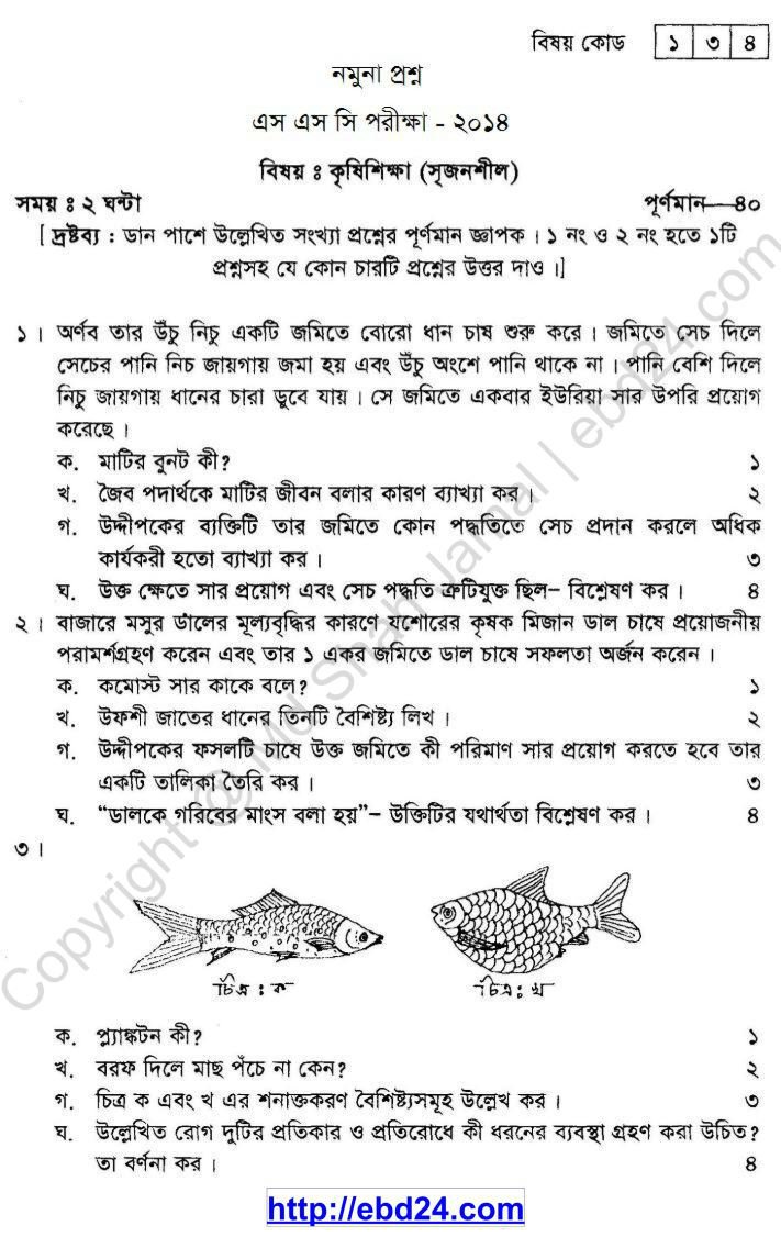 Agriculture Suggestion and Question Patterns of SSC Examination 2014_1