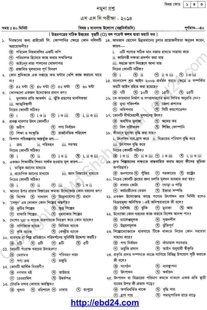 Babosha Uddag Suggestion and Question Patterns of SSC Examination 2014 (4)