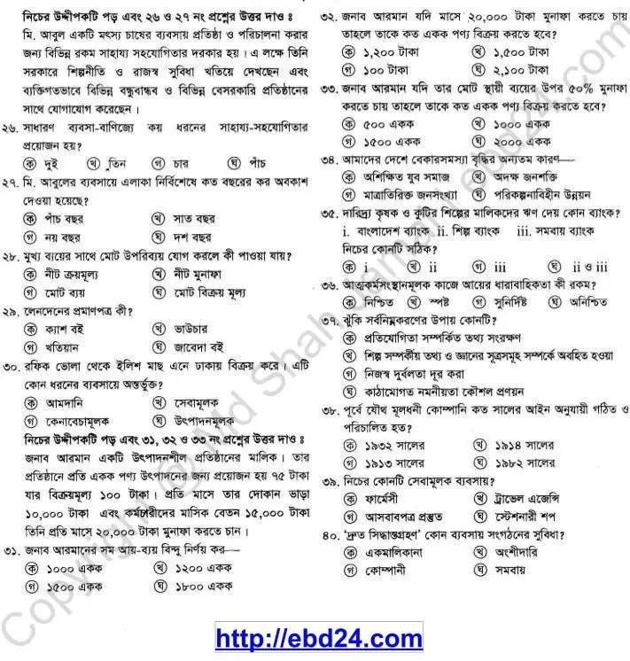 Babosha Uddag Suggestion and Question Patterns of SSC Examination 2014 (5)