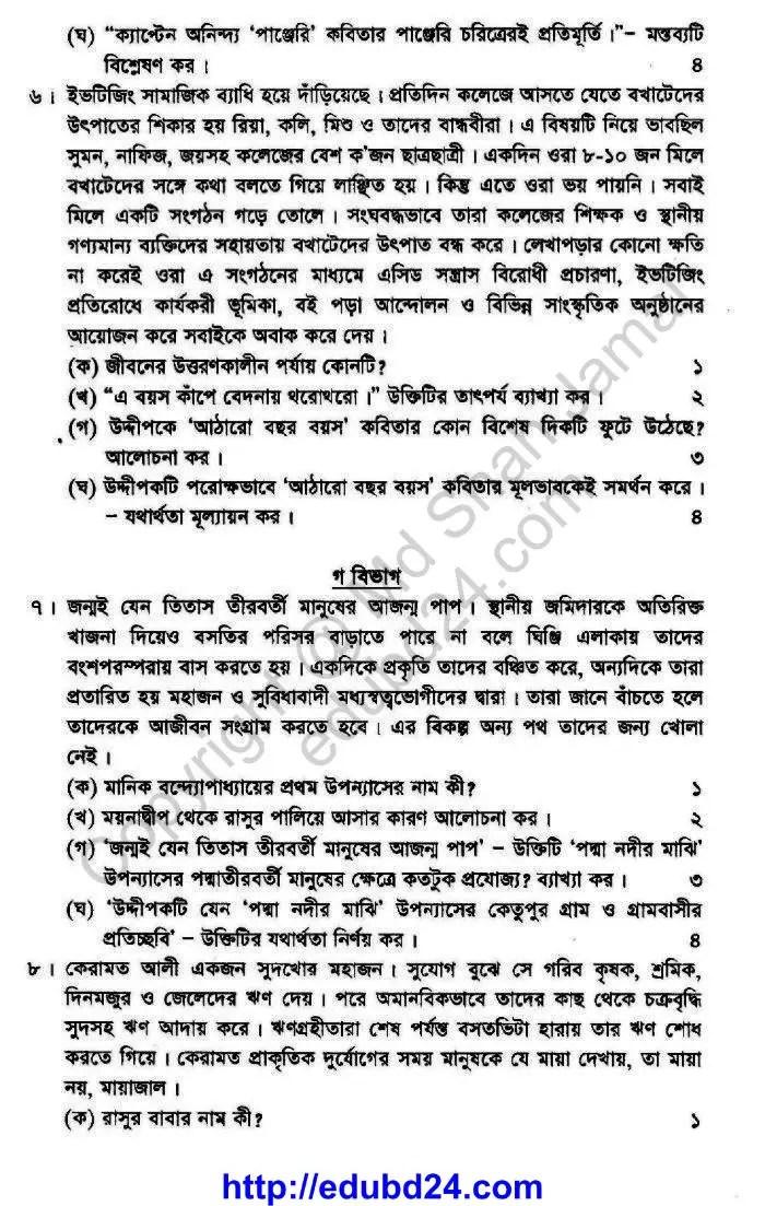 Bangla 02 02 2014 (3)