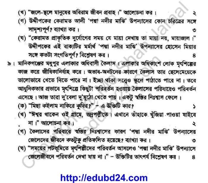 Bangla 02 02 2014 (4)