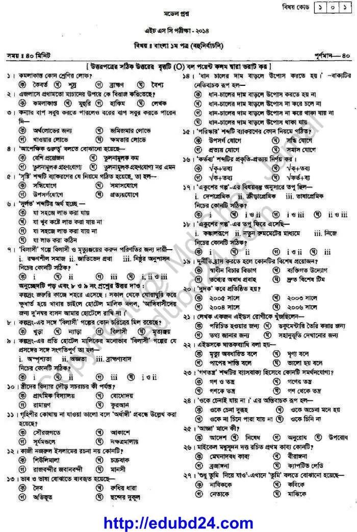 Bangla 02 02 2014 (5)