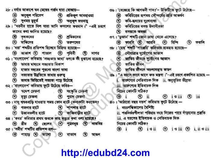 Bangla 02 02 2014 (6)