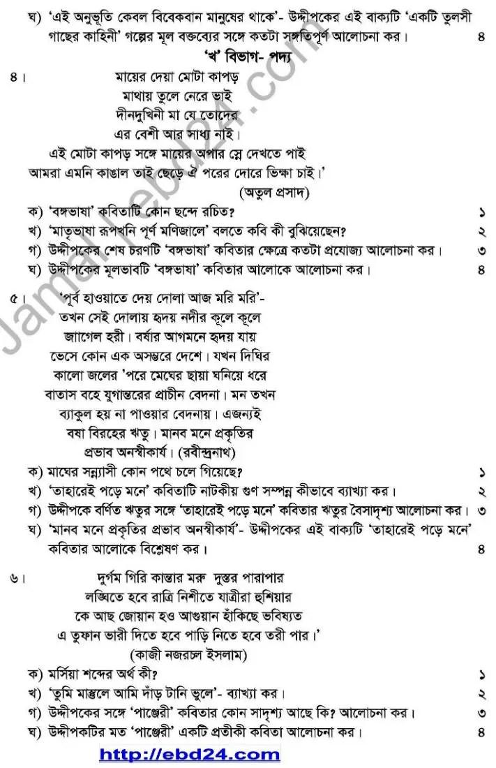 Bangla-1st (2)