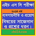Bangla version of Principles of Business and Practice