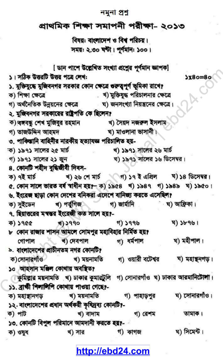 Bangladesh and Bisho Porichoy Suggestion and Question